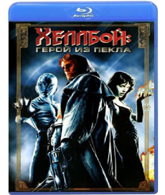 Хеллбой: Герой из пекла [Blu-ray]