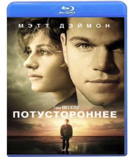 Потустороннее [Blu-Ray]