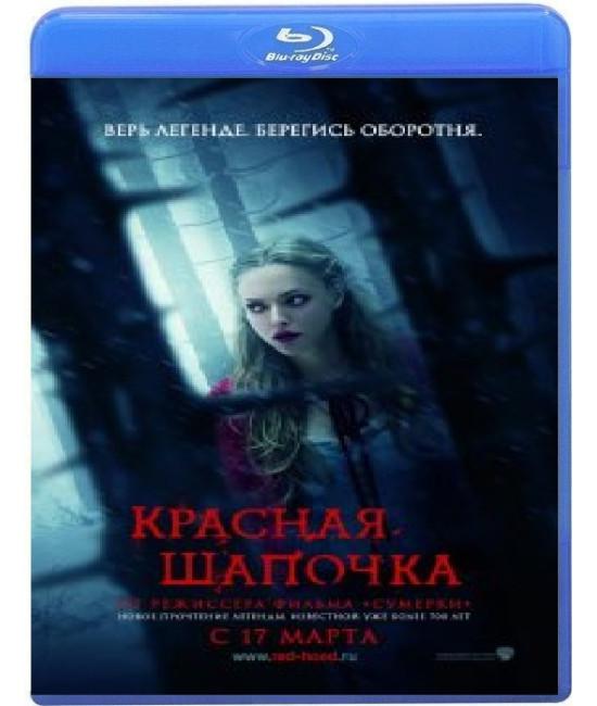 Красная шапочка [Blu-ray]