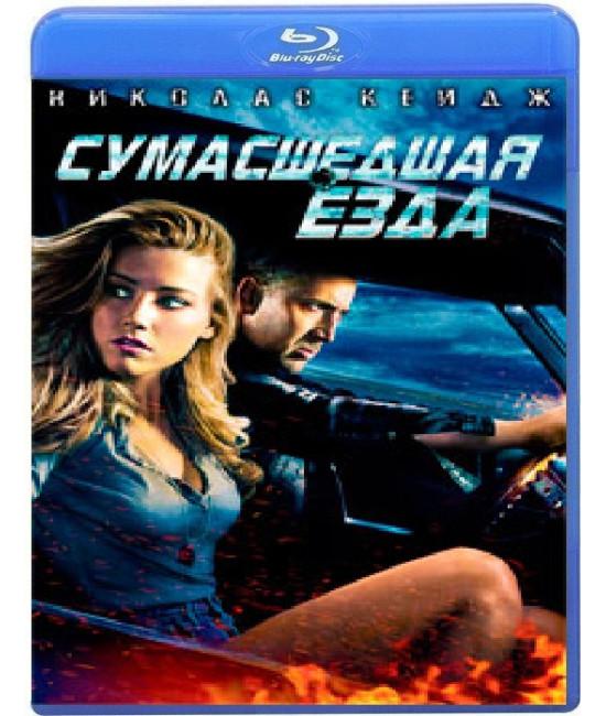 Сумасшедшая езда [Blu-ray]