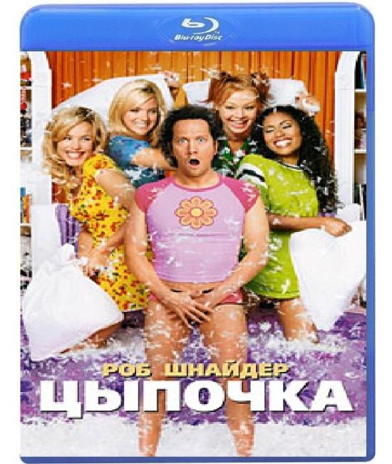 Цыпочка [Blu-ray]