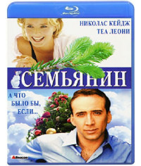 Семьянин [Blu-ray]