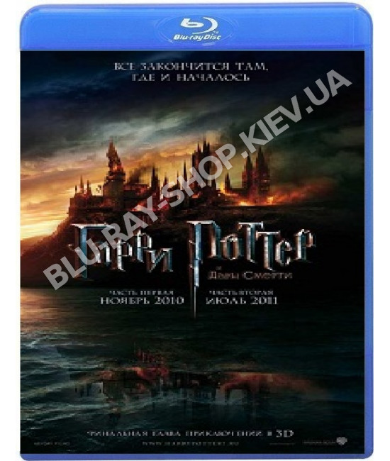 Гарри Поттер и Дары смерти: Часть 1 [Blu-Ray]