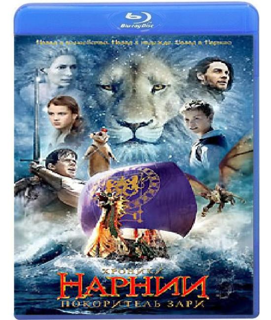 Хроники Нарнии: Покоритель Зари [Blu-ray]