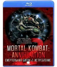 Смертельная битва 2: Истребление [Blu-ray]