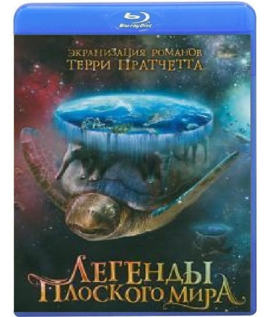 Плоский мир Терри Пратчетта (Коллекция) [3 Blu-ray]