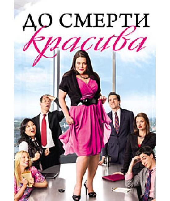 До смерти красива (1-6 сезон) [6 DVD]