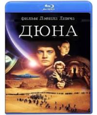 Дюна (Расширенная версия) [Blu-ray]