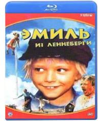 Эмиль из Лённеберге [Blu-Ray]