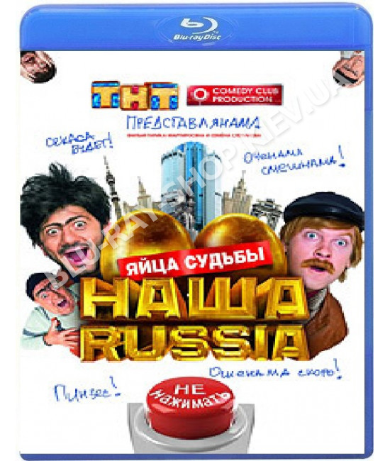 Наша Russia: Яйца судьбы [Blu-ray]