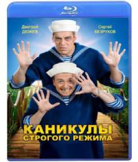 Каникулы строгого режима [Blu-ray]