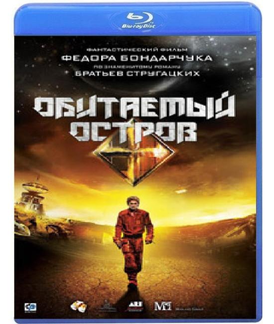 Обитаемый остров: Фильм первый [Blu-ray]