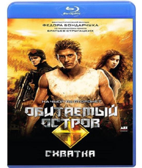 Обитаемый остров: Схватка [Blu-ray]