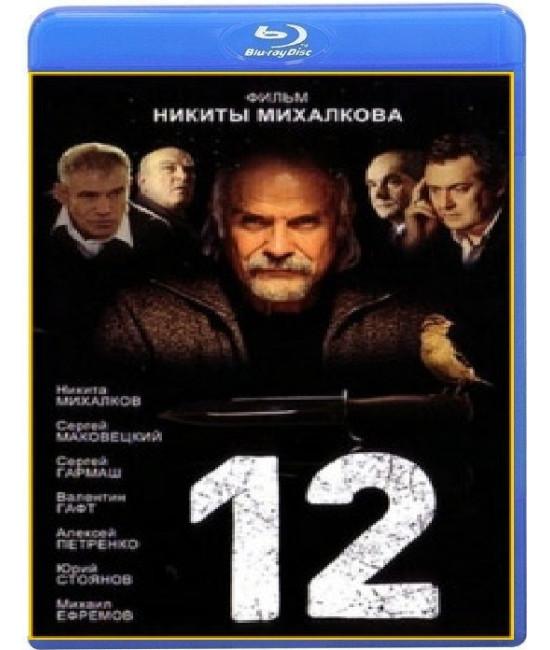 12 [Blu-Ray]