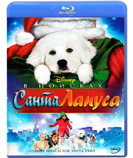 В поисках Санта Лапуса [Blu-ray]