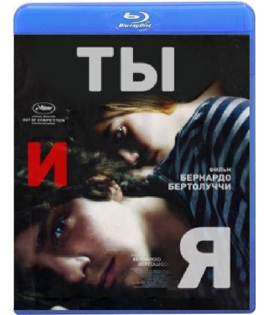 Ты и я  [Blu-Ray]