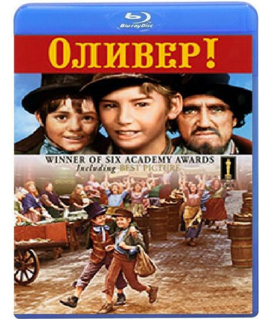 Оливер! [Blu-ray]