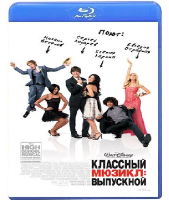 Классный мюзикл 3: Выпускной [Blu-ray]