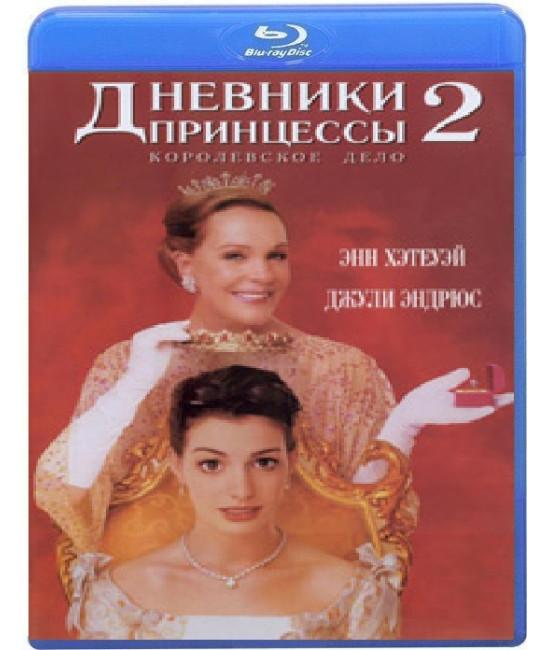 Дневники принцессы 2: Как стать королевой [Blu-ray]