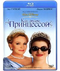 Дневники принцессы 1: Как стать принцессой [Blu-ray