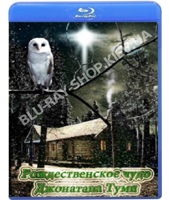 Рождественское чудо Джонатана Туми [Blu-ray]