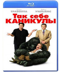 Так себе каникулы [Blu-Ray]
