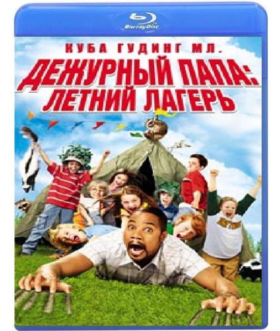 Дежурный папа: Летний лагерь [Blu-ray]