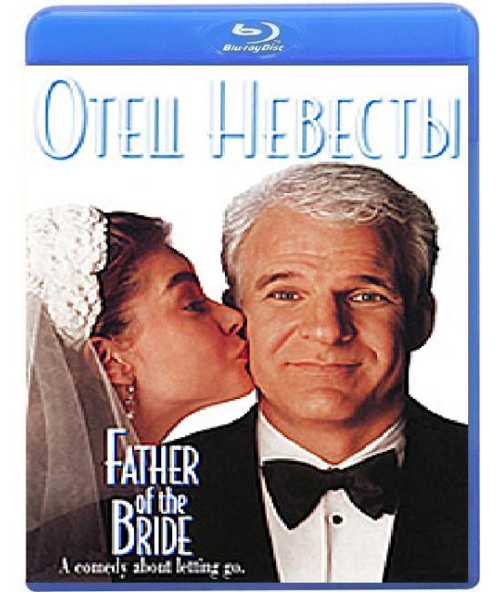 Отец невесты [Blu-Ray]