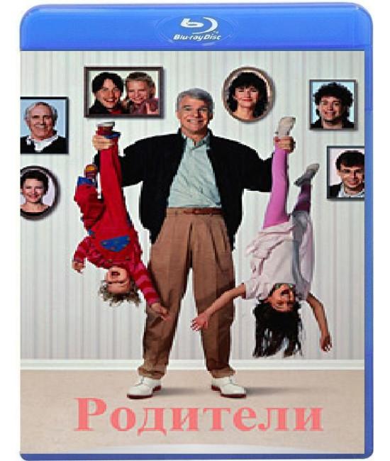 Родители [Blu-ray]