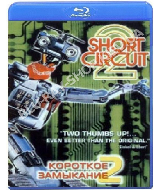 Короткое замыкание 2 [Blu-ray]