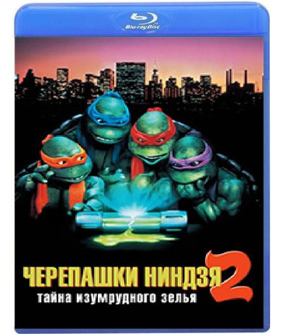 Черепашки-ниндзя 2: Тайна изумрудного зелья [Blu-ray]