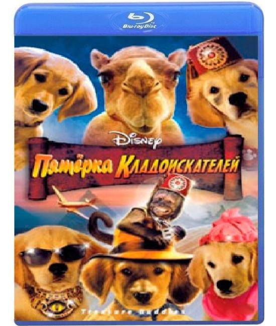 Пятерка кладоискателей [Blu-ray]