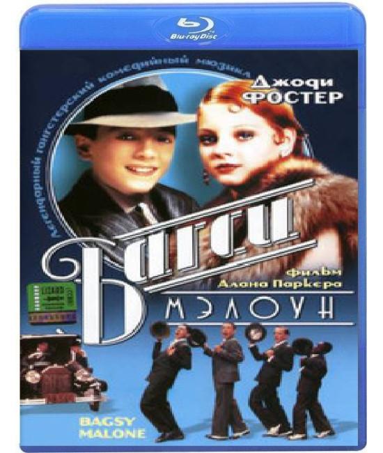 Багси Мэлоун [Blu-Ray]