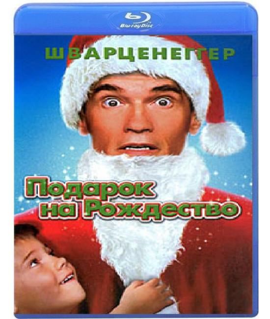 Подарок на Рождество [Blu-ray]