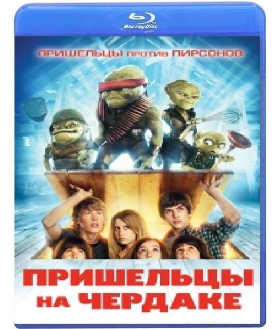 Пришельцы на чердаке [Blu-ray]