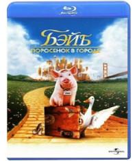 Бэйб: Поросенок в городе [Blu-Ray]