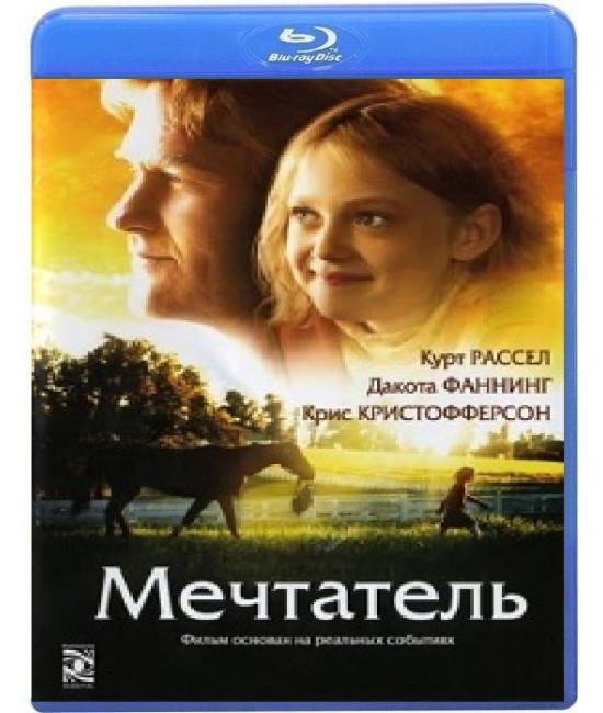 Мечтатель [Blu-ray]