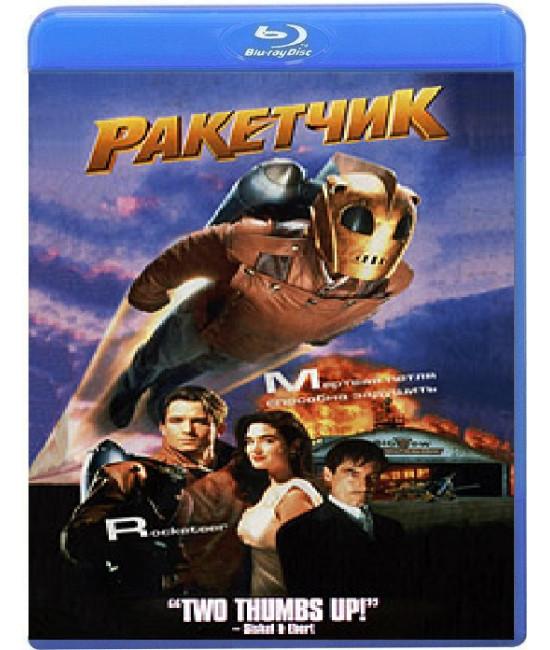 Ракетчик [Blu-ray]