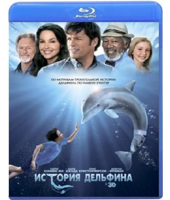 История дельфина [Blu-Ray]