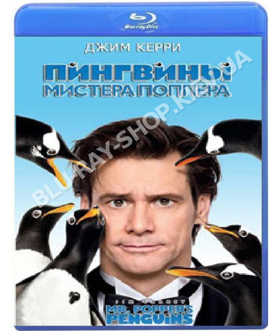 Пингвины мистера Поппера [Blu-ray]