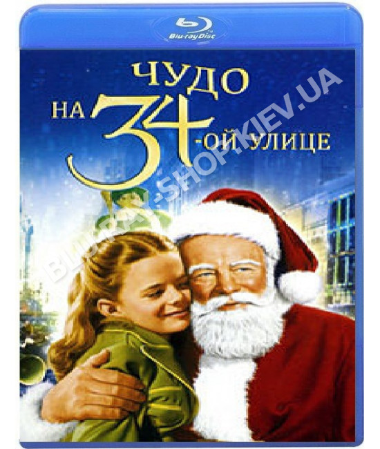 Чудо на 34-й улице / Чудеса на Рождество