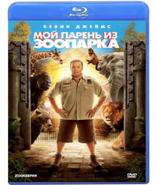 Мой парень из зоопарка [Blu-ray]