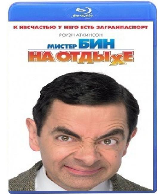 Мистер Бин на отдыхе [Blu-ray]