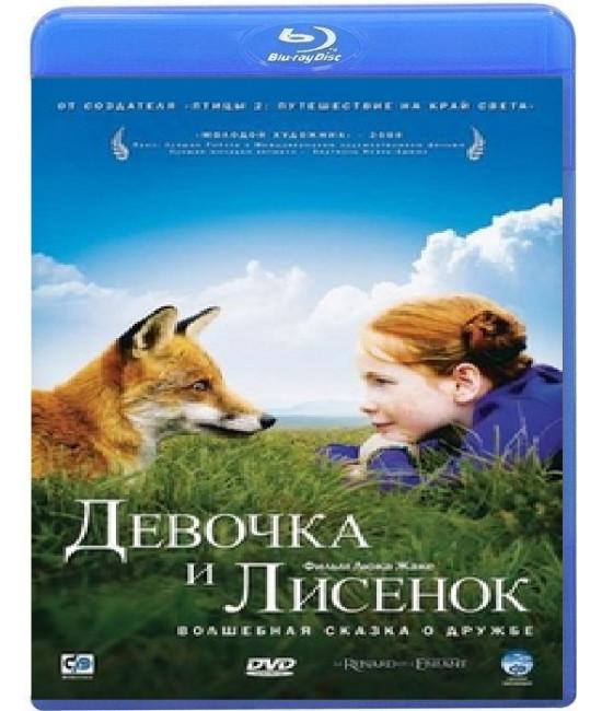 Девочка и лисенок [Blu-Ray]