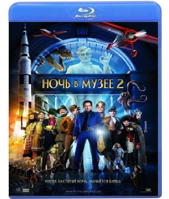 Ночь в музее 2 [Blu-ray]