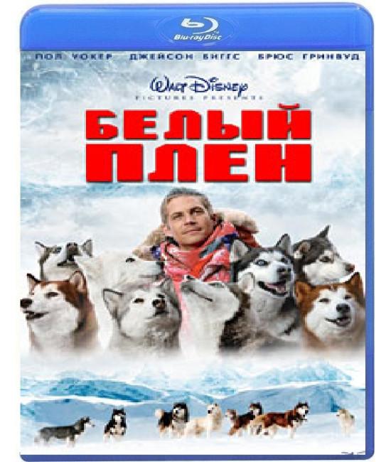 Белый плен [Blu-Ray]
