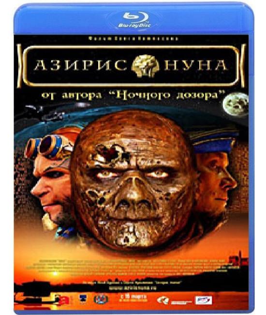 Азирис Нуна [Blu-Ray]