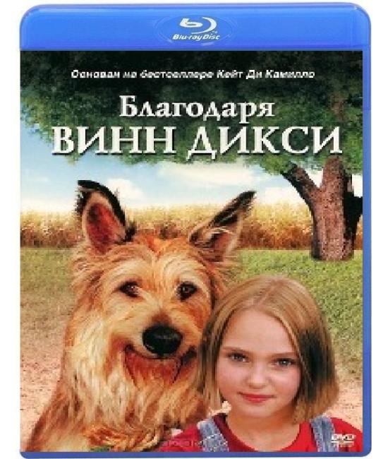 Благодаря Винн Дикси [Blu-Ray]
