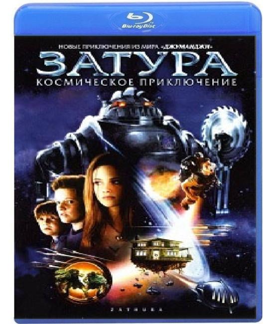 Затура: Космическое приключение [Blu-Ray]