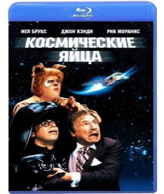 Космические яйца (Космобольцы) [Blu-ray]